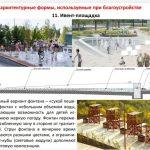 В Киселёвске приступили к реконструкции площади Торжеств