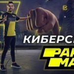 Букмекерская компания Париматч: ставки на киберспорт онлайн