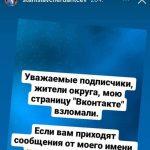 Мэра кузбасского города взломали в соцсетях