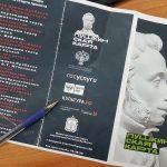 К проекту «Пушкинская карта» в Кузбассе присоединится еще 40 учреждений