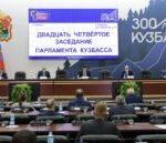 Парламент Кузбасса меняет законы о коренных народах и займах для одиноких родителей