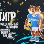 Амурский тигр стал талисманом чемпионата мира по волейболу, который пройдёт в Кузбассе