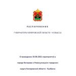 В Кузбассе ослабили ограничения по коронавирусной инфекции
