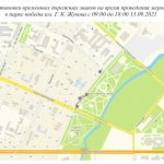 В Кемерове ограничат движение по центральной улице города