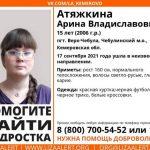 В Кузбассе ищут в очередной раз сбежавшую девочку