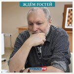 Известный шахматист станет гостем эфира «Кузбасс FM»