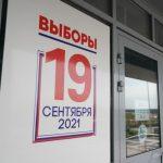 Выборы в Госдуму прошли с минимальным количеством нарушений