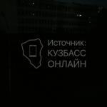 В Кемерове решили проблему с отсутствием освещения возле школы в Шалготарьяне