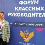 Кузбасские педагоги приняли участие в создании меморандума о поддержке классного руководства