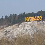 """Буквы """"Кузбасс"""" на горе в сосновом бору зимой"""