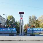 Стела возле ДК Кировского района