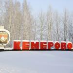 """Стела """"Кемерово"""" на въезде в город зимой (2010 г.)"""