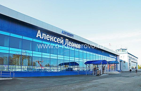 Аэропорт г. Кемерово им.Алексея Леонова