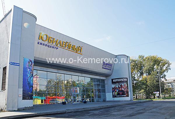 космос кинотеатр кемерово официальный сайт