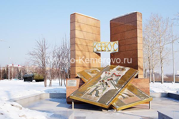 Монумент училищу связи в Кемерово