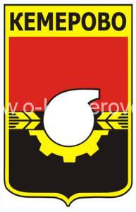 герб города Кемерово