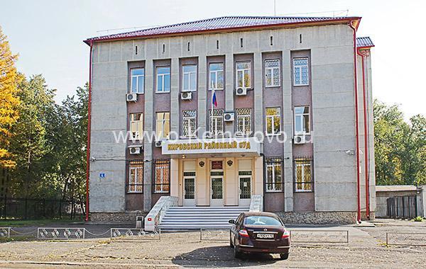 Кировский районный суд г.Кемерово