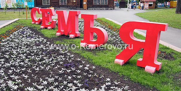 Буквы СЕМЬЯ в Парке Чудес в Кемерово