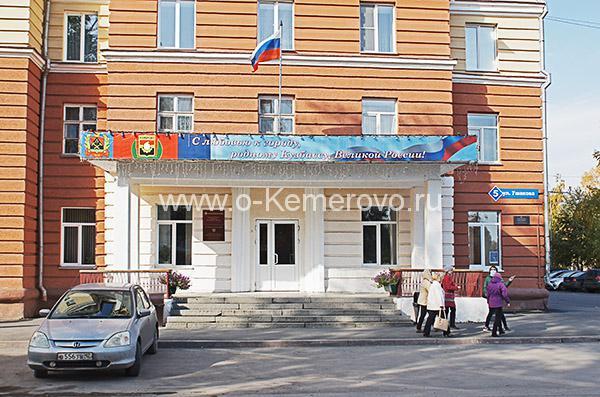 Администрация Кировского района г.Кемерово