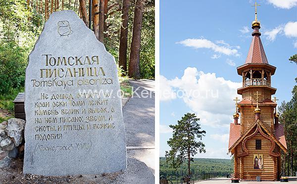 В музее-заповеднике Томская писаница