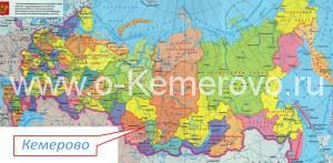Кемерово на карте России