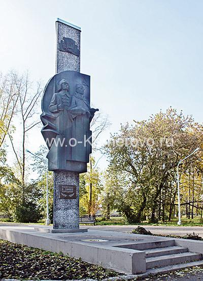 Мемориал комсомольцам Кузбасса, погибшим в годы Великой Отечественной войны