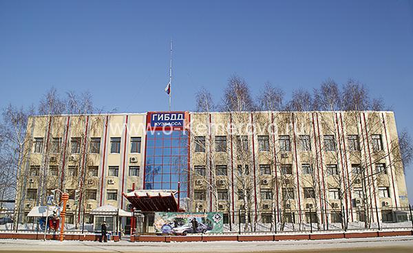 Управление ГАИ-ГИБДД по Кемеровской области