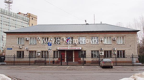 Центральный районный суд г.Кемерово