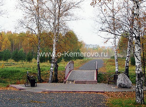 """Мостик в парке """"Кузбасский"""""""
