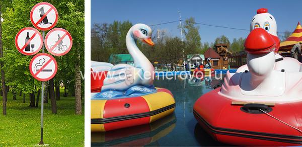 В Парке Чудес в Кемерово
