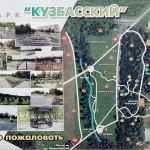 progulka_park_kuzbasskiy2