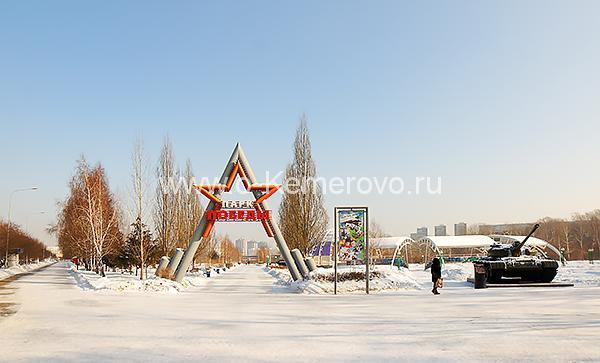 Главный вход в парк Победы имени Жукова в Кемерове