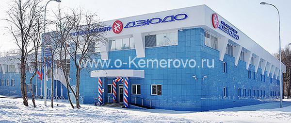 Кемеровский региональный центр дзюдо