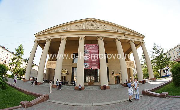 Кемеровский областной театр драмы