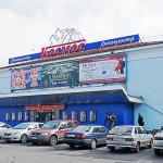"""Кинотеатр """"Космос"""" в Кемерово"""