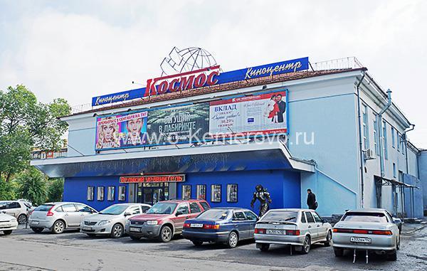 космос кинотеатр кемерово официальный сайтКОСМОС, кинотеатр: отзывы, официальный сайт, телефон, адрес ...
