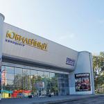 Кинотеатр Юбилейный в Кемерово