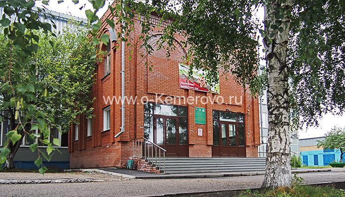 Кемеровский государственный сельскохозяйственный институт