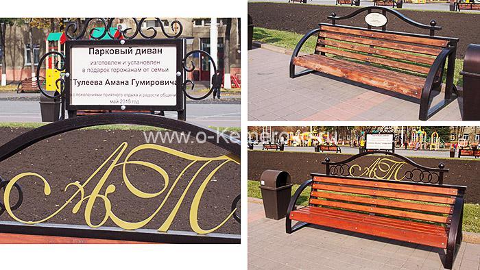 Парковые диваны на площади Советов в Кемерово