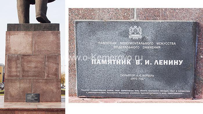 Площадь Советов, памятник Ленину