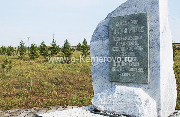 Памятный камень у источника при храме Святой Блаженной Ксении Петербуржской