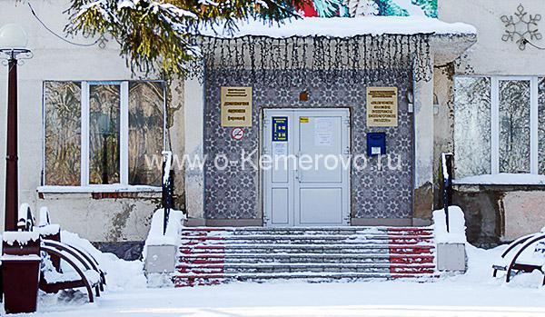Кемеровский областной клинический наркологический диспансер
