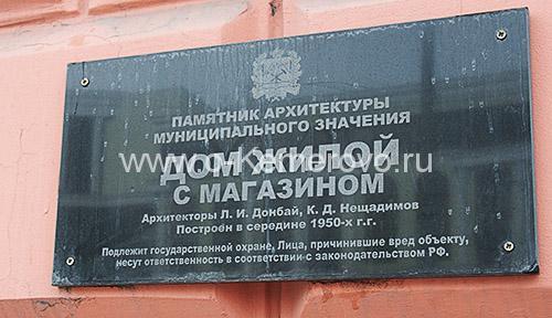 Табличка на доме №43 в Кемерово