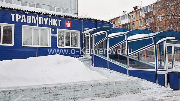 Травмпункт в поликлинике №5 Кемерово