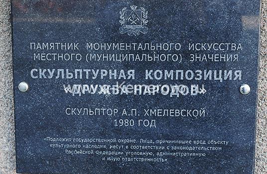 "Табличка на постаменте скульптуры ""Дружба народов"""