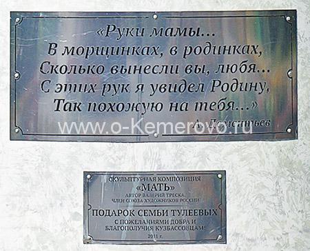 "Скульптурная композиция ""Руки матери"""