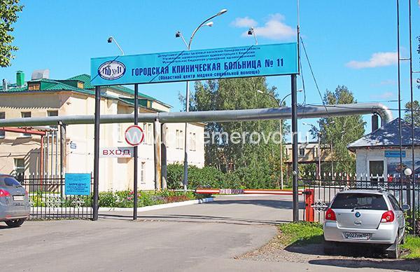 Кемеровская городская клиническая больница №11