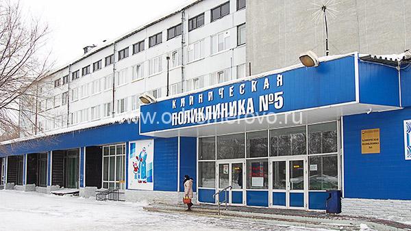 Поликлиника №5 в Кемерово