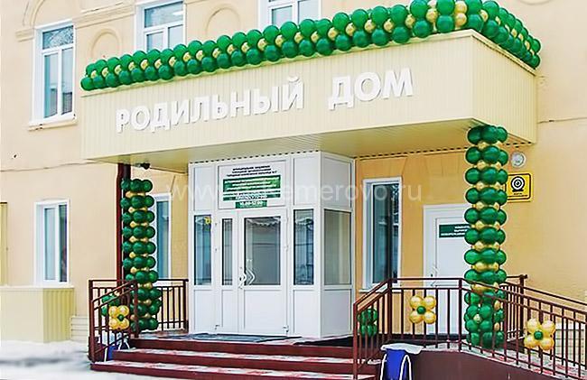 Родильный дом №3 в Кировском районе города Кемерово.