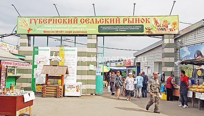 Губернский сельский рынок в Кемерово